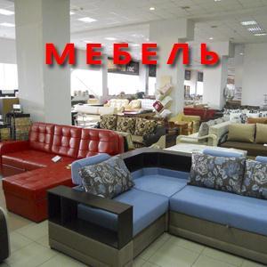 Магазины мебели Уинского